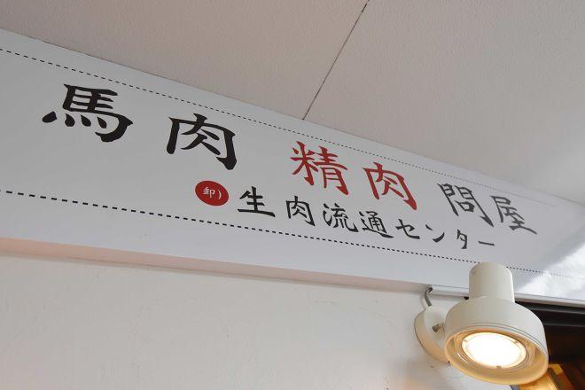 卸)生肉流通センター_18