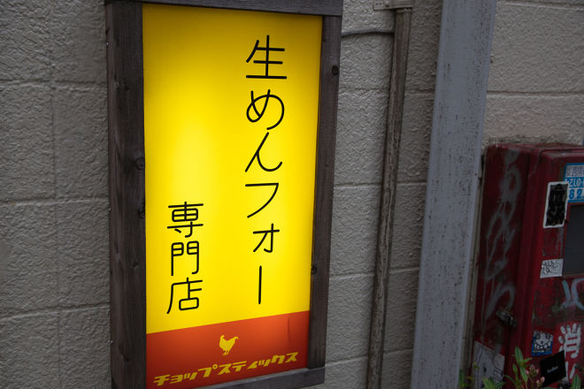 チョップスティックス 吉祥寺店_25