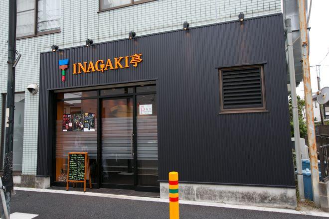 鉄板焼きINAGAKI亭_10