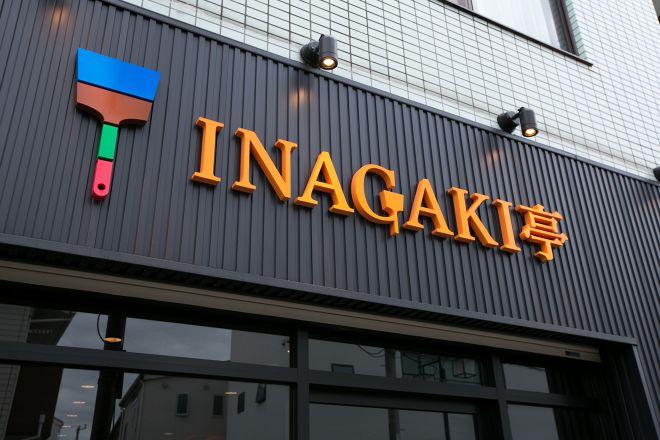 鉄板焼きINAGAKI亭_12