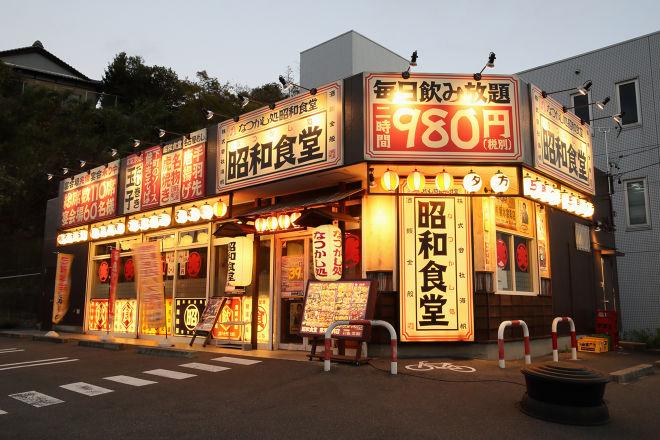 昭和食堂 常滑駅前店_23