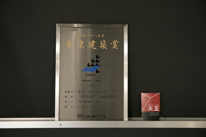 御徒町天ぷら酒処「天正」_4