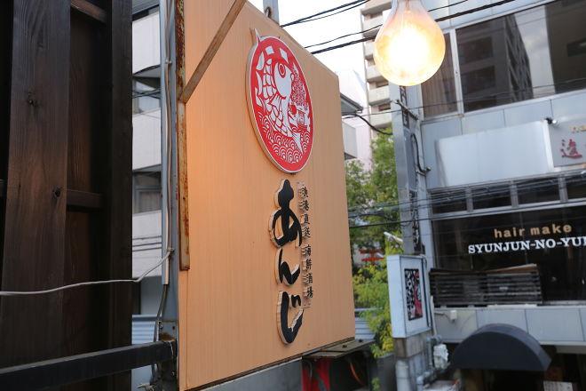 あんじ烏丸六角店_11