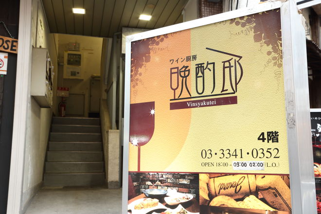 ワイン厨房 晩酌邸_14