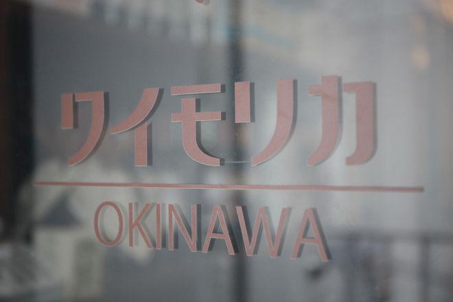 沖縄料理とワイン ワイモリカ_14