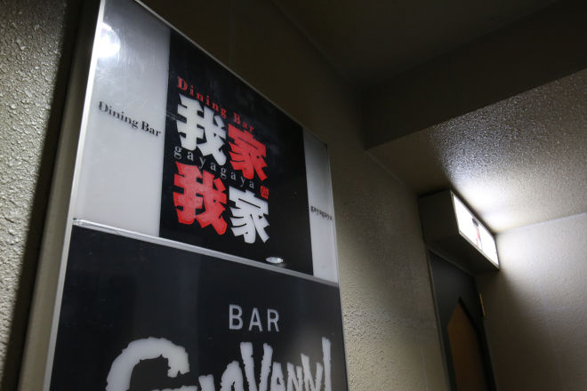 Dining Bar 我家我家_18