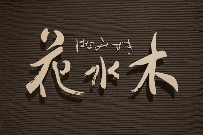 花水木 姫路店_15