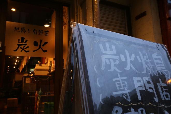地鶏と旬野菜 炭火_16