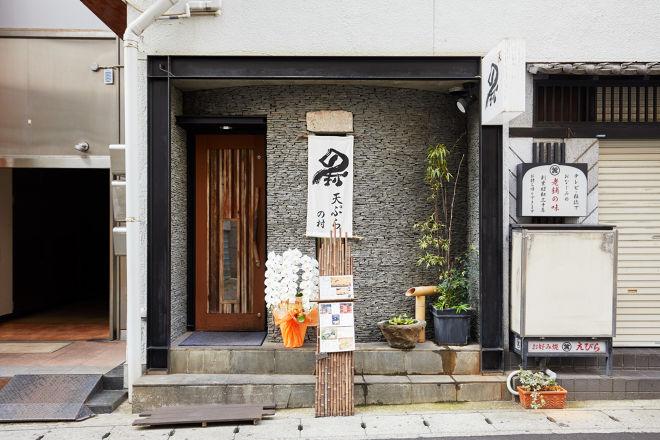 天ぷら の村_13