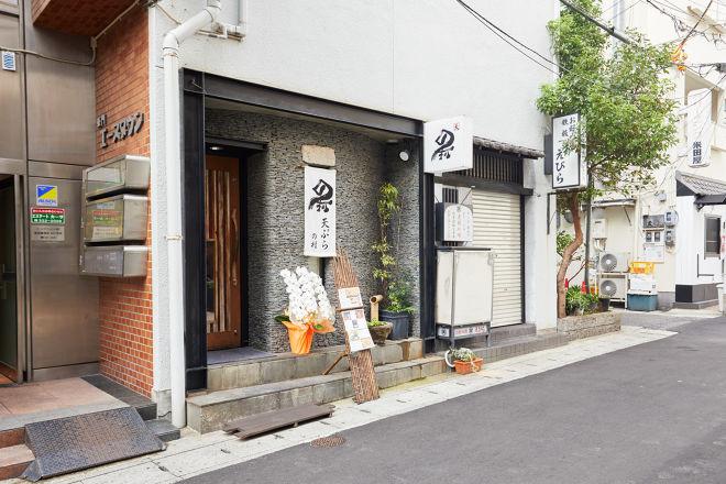 天ぷら の村_14