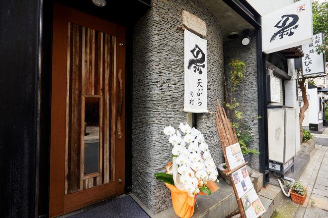 天ぷら の村_15