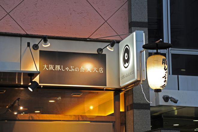 大阪豚しゃぶの会 天六店_21
