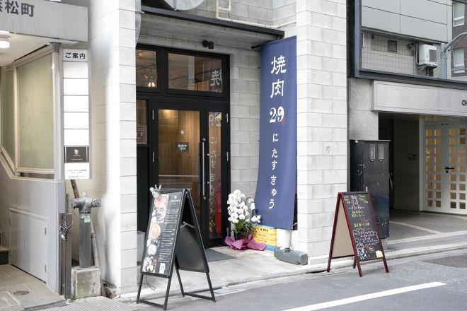 肉牛寿司×しゃぶ焼肉 2+9_13