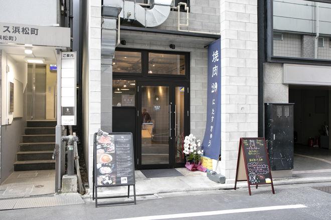 肉牛寿司×しゃぶ焼肉 2+9_14