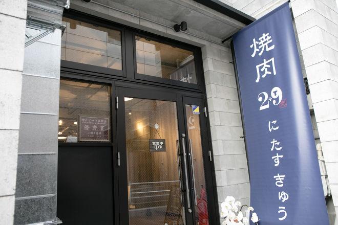 肉牛寿司×しゃぶ焼肉 2+9_15