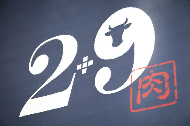 肉牛寿司×しゃぶ焼肉 2+9_16