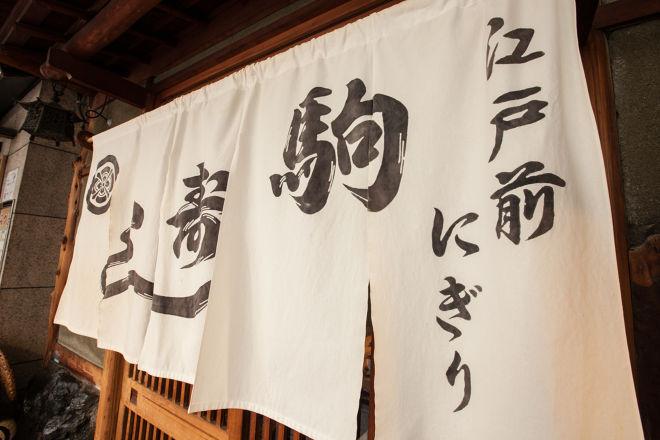 駒寿司_17