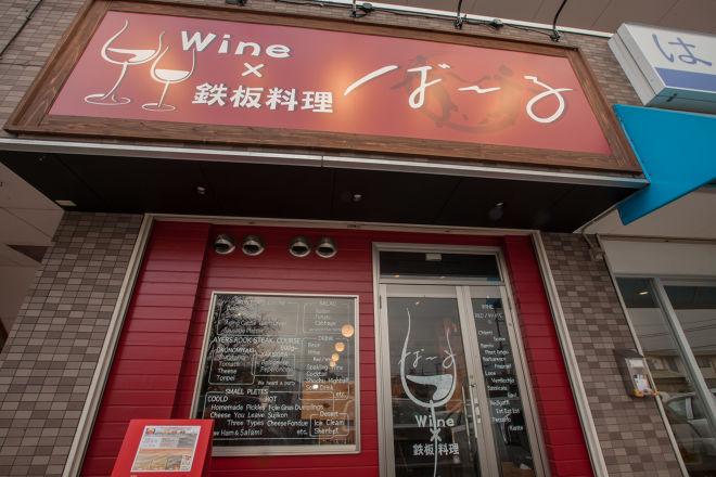 WINE×鉄板料理ば~る_16