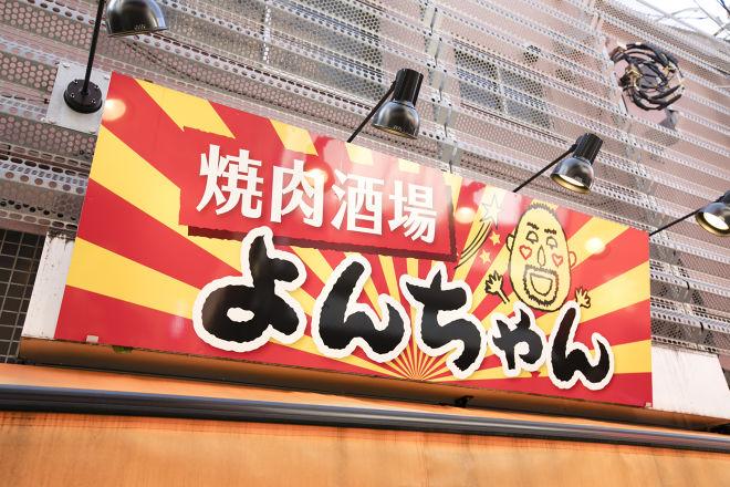 焼肉酒場 よんちゃん_18