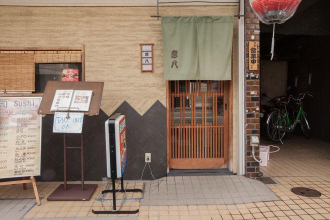 京祇園 彦八_15