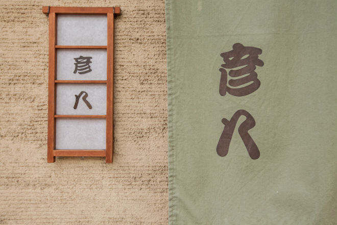 京祇園 彦八_17