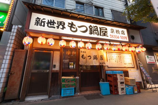 新世界もつ鍋屋 京橋店_13