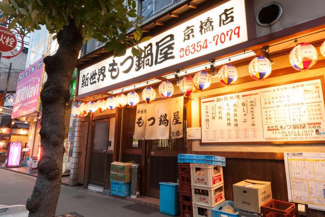 新世界もつ鍋屋 京橋店_14