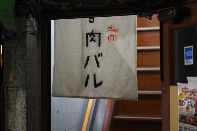 炭火焼肉 肉バル 荻窪_20