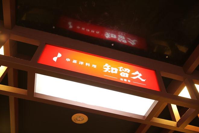 知留久 法善寺店_22