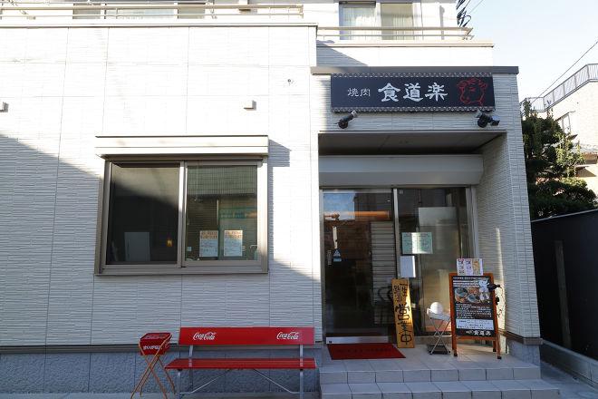 食道楽 蓮田店_18