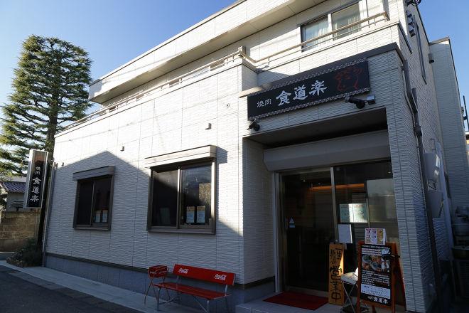 食道楽 蓮田店_19