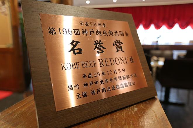 KOBE BEEF RED ONE_3