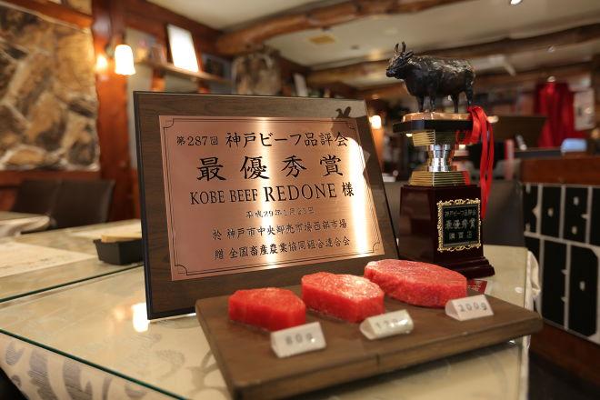 KOBE BEEF RED ONE_4