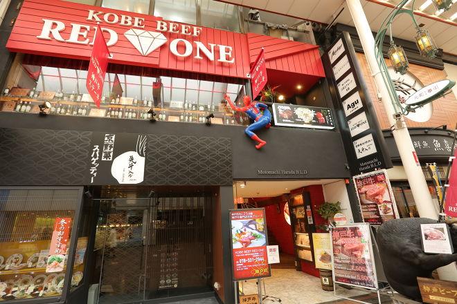 KOBE BEEF RED ONE_27