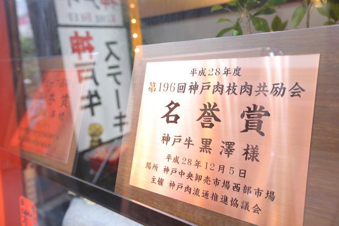 神戸牛 黒澤_23