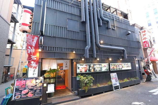 神戸牛焼肉 八坐和 本店_16