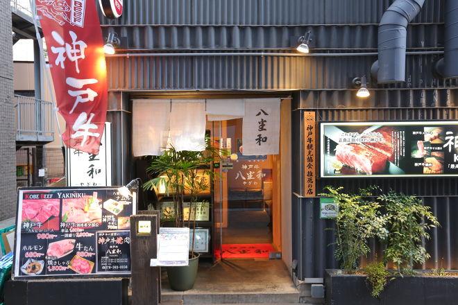 神戸牛焼肉 八坐和 本店_23