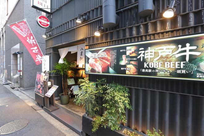 神戸牛焼肉 八坐和 本店_18