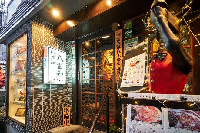 神戸牛 八坐和 阪急三宮店_22