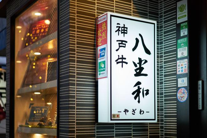神戸牛 八坐和 阪急三宮店_23