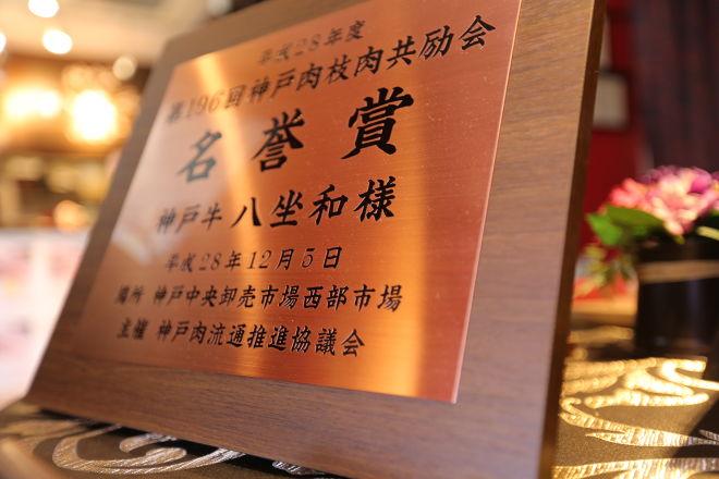 神戸牛 八坐和 WEST_3