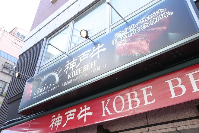 神戸牛 八坐和 WEST_26