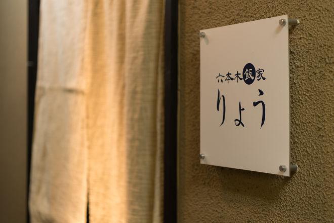 六本木 飯家 りょう_26