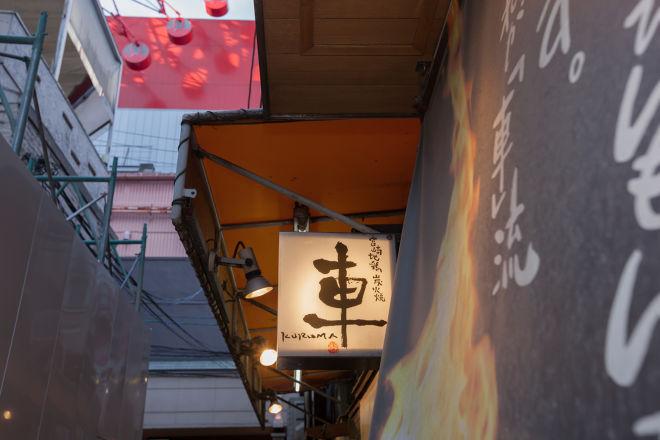 車 梅田HEP通店_22