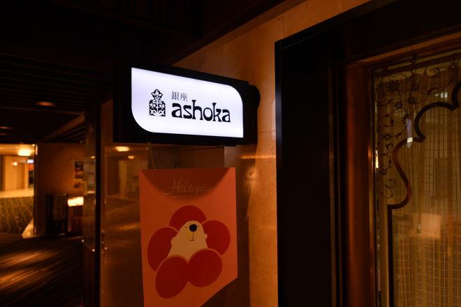 レストラン アショカ_24