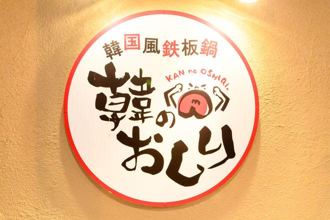 韓国風鉄板鍋韓のおしり 鳳店_14