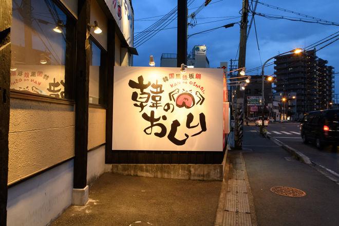 韓国風鉄板鍋韓のおしり 鳳店_19