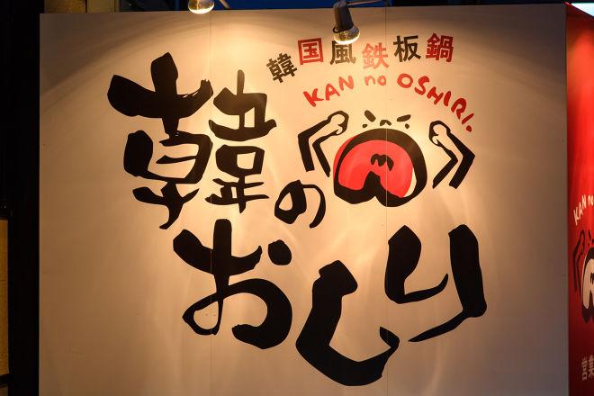 韓国風鉄板鍋韓のおしり 鳳店_21