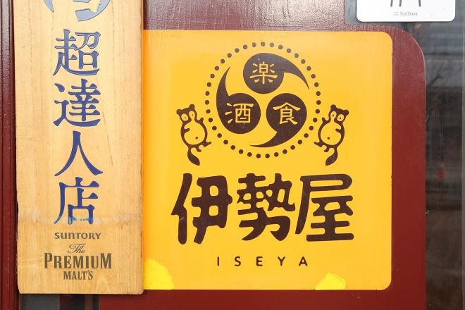 楽食酒 伊勢屋_23