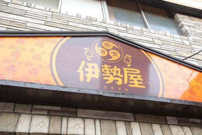 楽食酒 伊勢屋_25